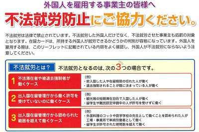 神奈川県は横浜駅で不法就労外国...
